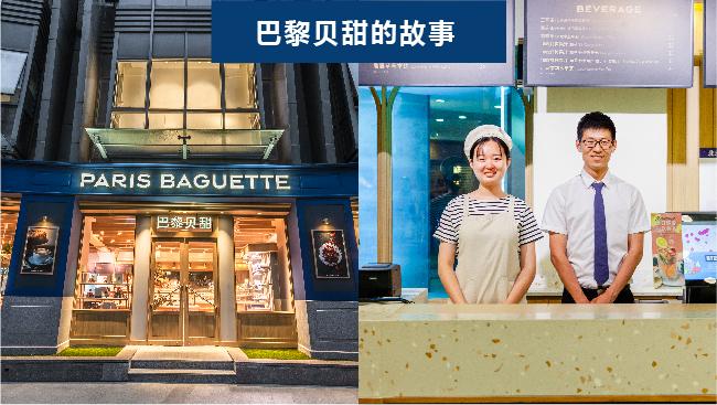 关于巴黎贝甜-烘焙文化正悄悄改变生活